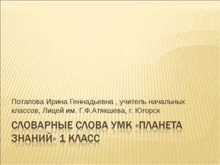 Потапова Ирина Геннадьевна , учитель начальных классов, Лицей им. Г.Ф.Атякшев