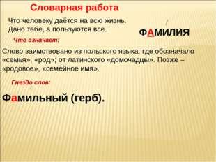 Словарная работа ФАМИЛИЯ Что означает: Слово заимствовано из польского языка,