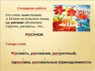 Словарная работа Это слово заимствовано в 18 веке из польского языка, где рис