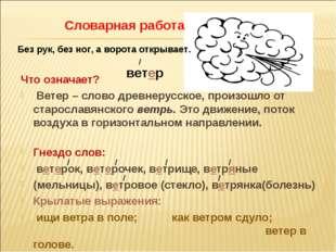 Что означает? Ветер – слово древнерусское, произошло от старославянского ветр