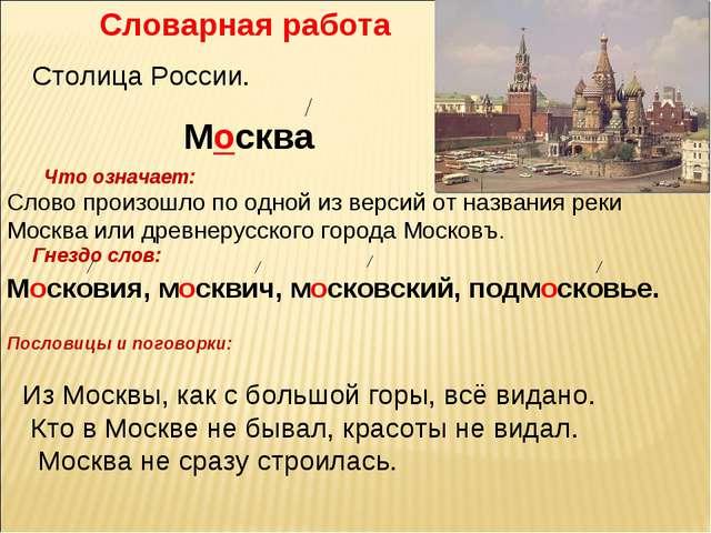 Словарная работа Столица России. Москва Что означает: Слово произошло по одно...