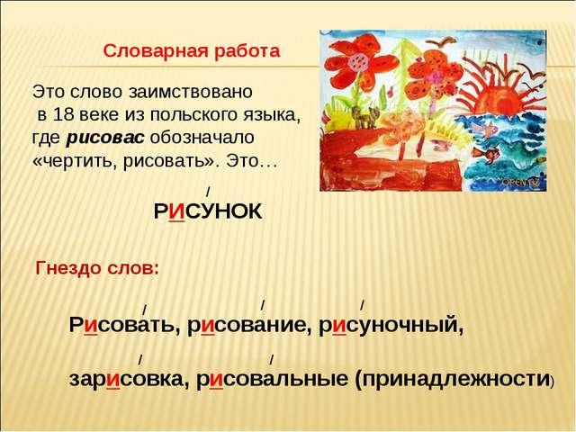 Словарная работа Это слово заимствовано в 18 веке из польского языка, где рис...