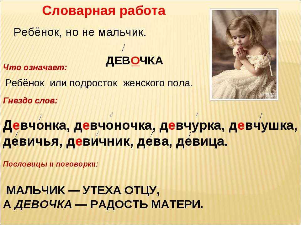 Словарная работа Ребёнок, но не мальчик. ДЕВОЧКА Что означает: Гнездо слов: Д...