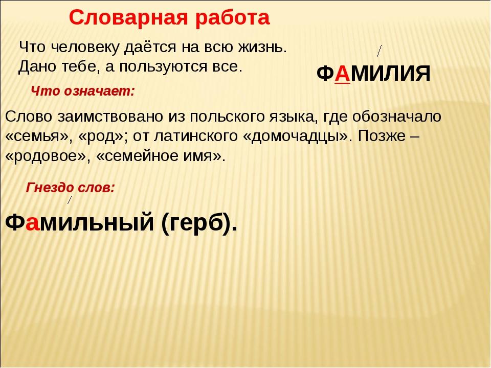 Словарная работа ФАМИЛИЯ Что означает: Слово заимствовано из польского языка,...