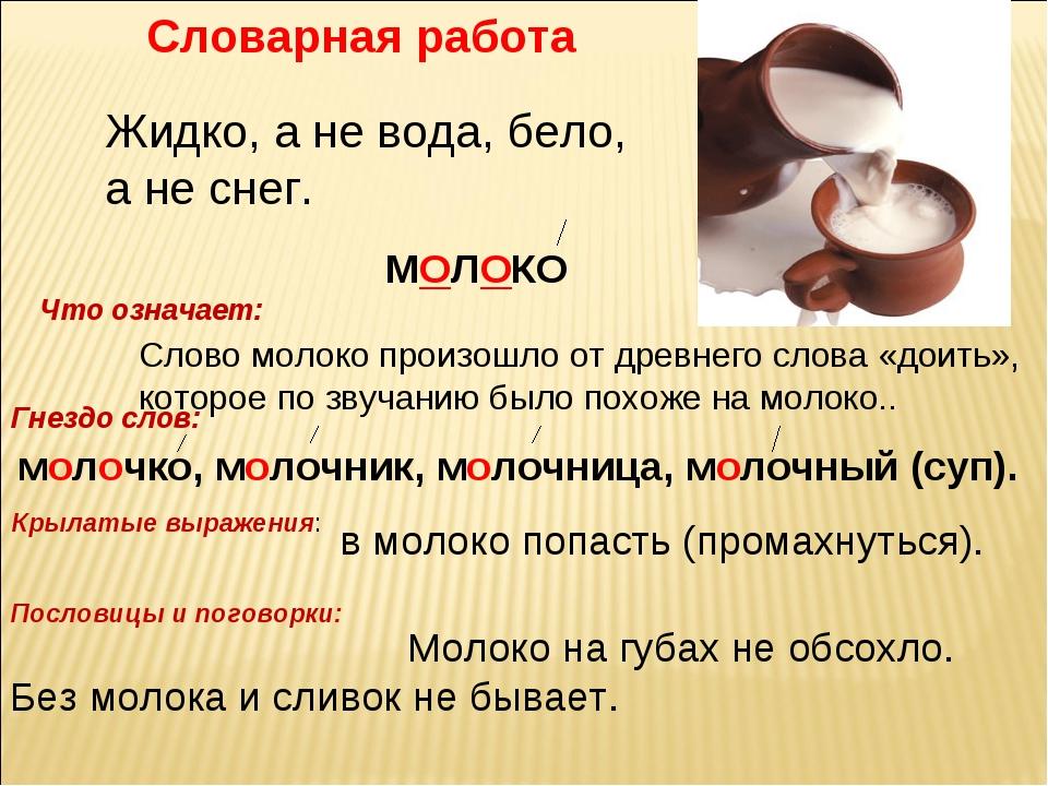 Словарная работа Жидко, а не вода, бело, а не снег. МОЛОКО Что означает: Слов...