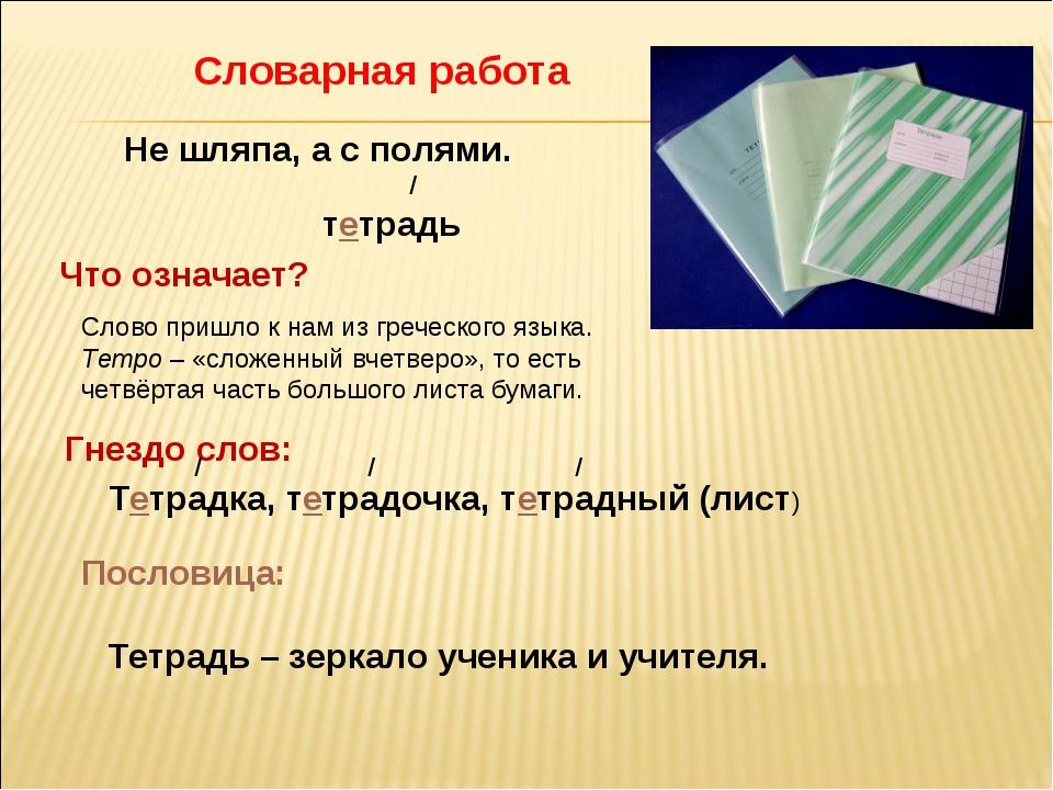 Как сделать английский язык тетрадь 3 класс фото 811