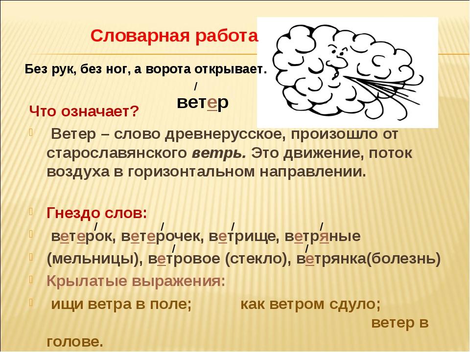 Что означает? Ветер – слово древнерусское, произошло от старославянского ветр...