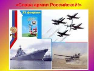 «Слава армии Российской!»
