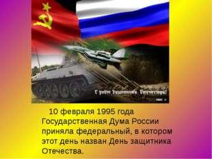 10 февраля 1995 года Государственная Дума России приняла федеральный, в кото