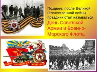 Позднее, после Великой Отечественной войны праздник стал называться День Сове