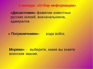 2 конкурс «Отбор информации» «Десантники» фамилии известных русских князей, в