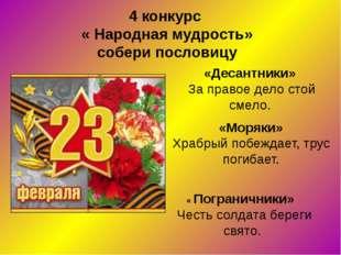 4 конкурс « Народная мудрость» собери пословицу «Десантники» За правое дело с