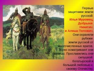 Первые защитники земли русской: Илья Муромец, Добрыня Никитич и Алеша Попович