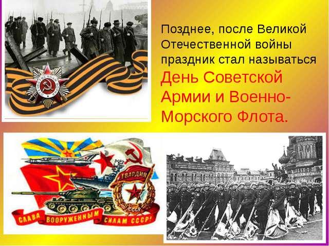 Позднее, после Великой Отечественной войны праздник стал называться День Сове...