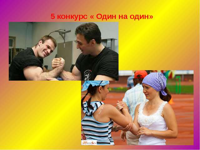 5 конкурс « Один на один»