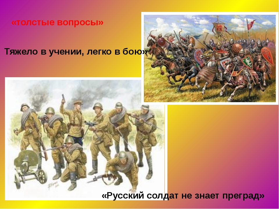 «толстые вопросы» Тяжело в учении, легко в бою» «Русский солдат не знает прег...