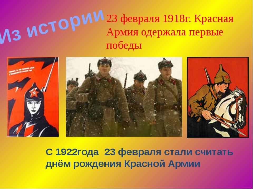 Из истории 23 февраля 1918г. Красная Армия одержала первые победы С 1922года...