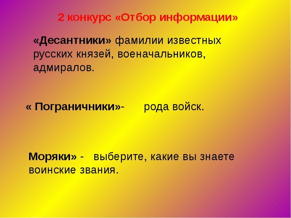 2 конкурс «Отбор информации» «Десантники» фамилии известных русских князей, в...