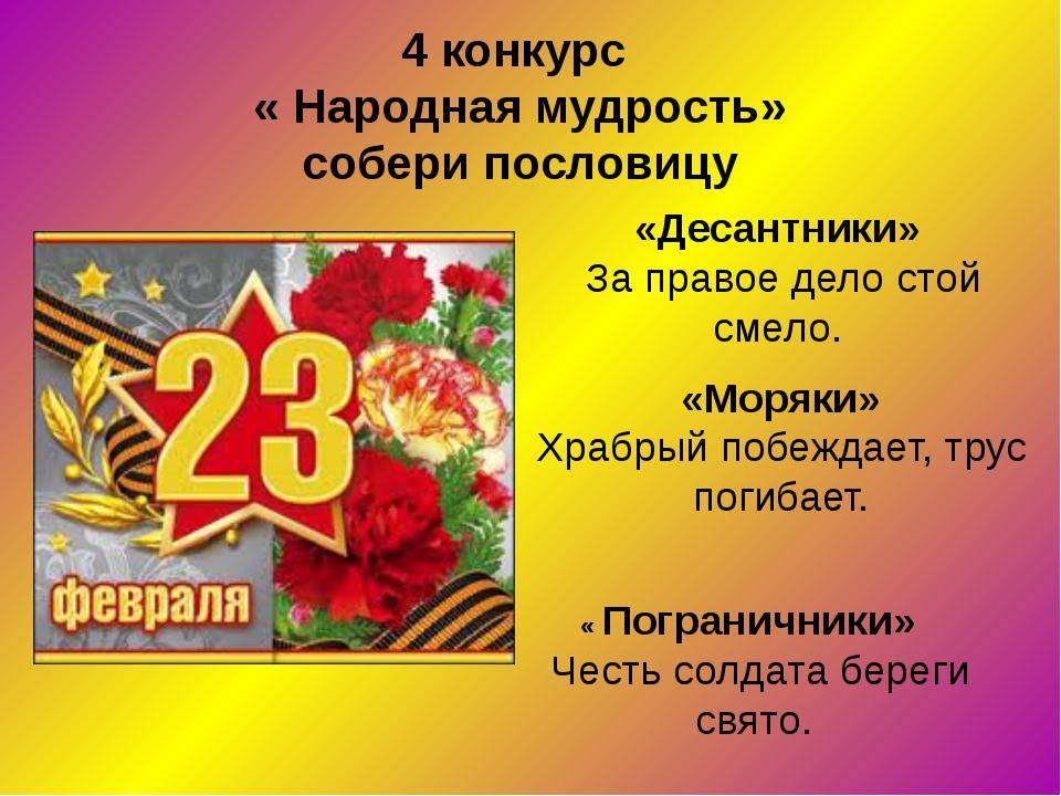 4 конкурс « Народная мудрость» собери пословицу «Десантники» За правое дело с...