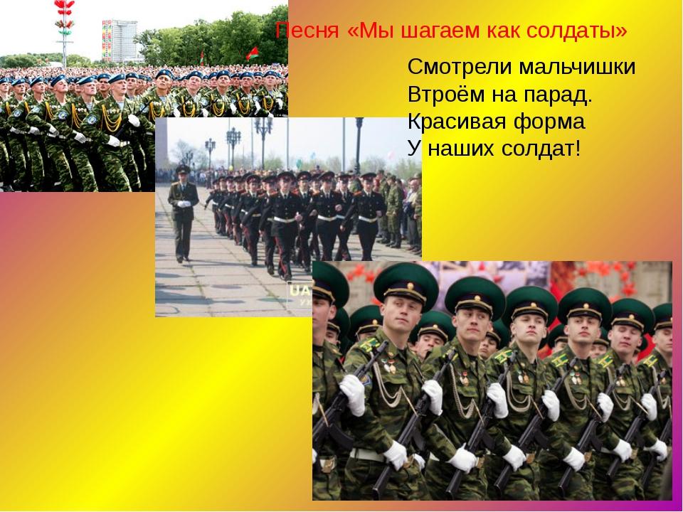 Смотрели мальчишки Втроём на парад. Красивая форма У наших солдат! Песня «Мы...