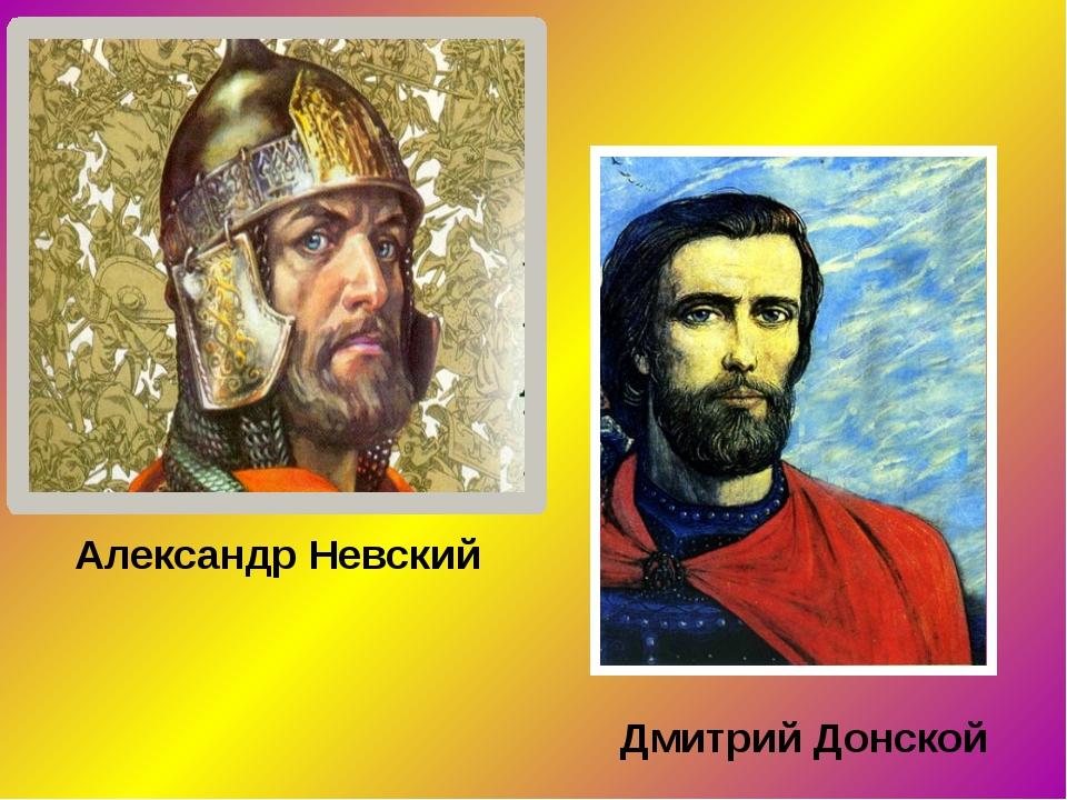 Александр Невский Дмитрий Донской