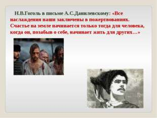 Н.В.Гоголь в письме А.С.Данилевскому: «Все наслаждения наши заключены в поже