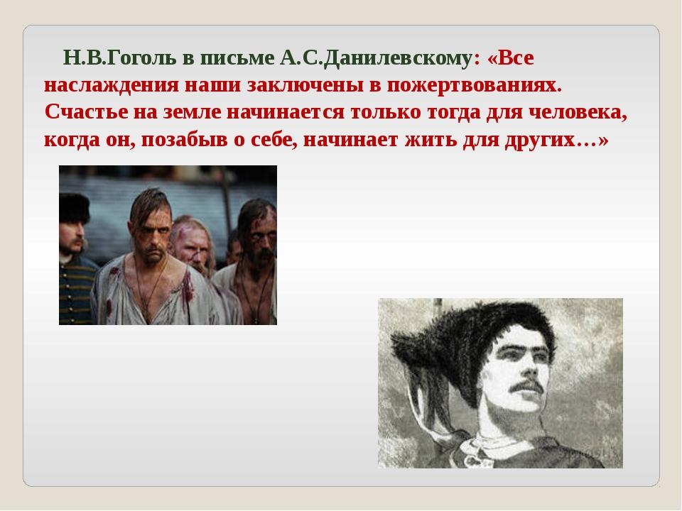Н.В.Гоголь в письме А.С.Данилевскому: «Все наслаждения наши заключены в поже...