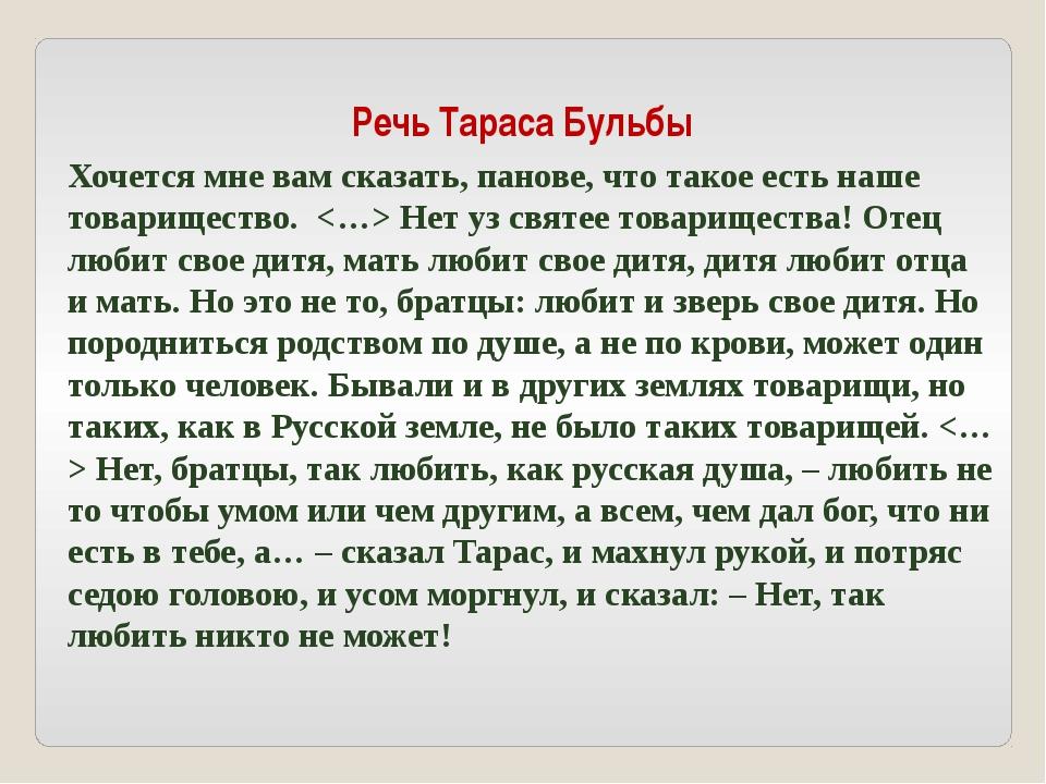 Речь Тараса Бульбы Хочется мне вам сказать, панове, что такое есть наше товар...