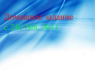 Домашнее задание: с.240 №8, №11