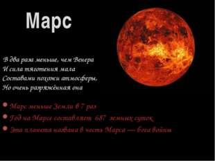 Марс меньше Земли в 7 раз Год на Марсе составляет 687 земных суток Эта планет