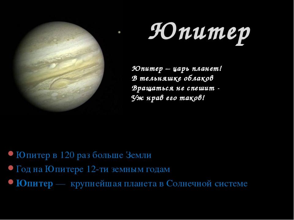 Юпитер в 120 раз больше Земли Год на Юпитере 12-ти земным годам Юпитер— круп...