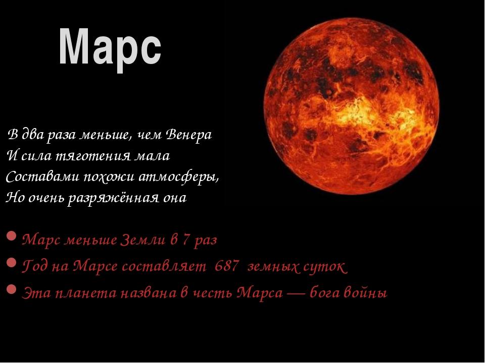 Марс меньше Земли в 7 раз Год на Марсе составляет 687 земных суток Эта планет...