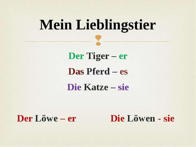 Der Tiger – er Das Pferd – es Die Katze – sie Der Löwe – er Die Löwen - sie M...