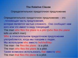 The Relative Clause Oпределительное придаточное предложение Oпределительное