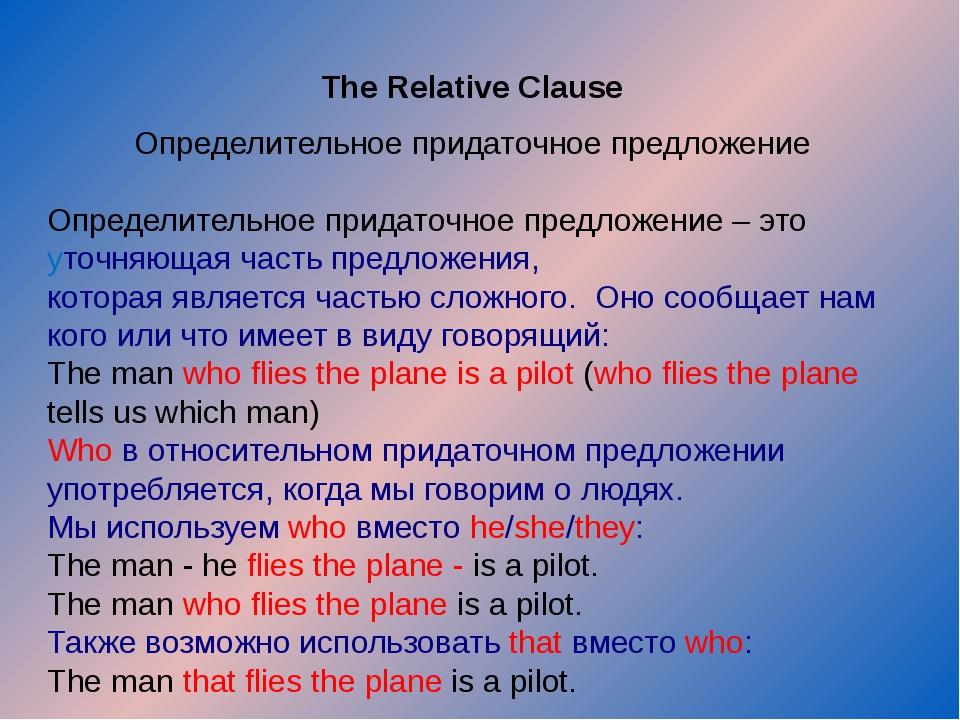 The Relative Clause Oпределительное придаточное предложение Oпределительное...