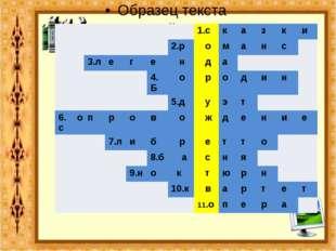 1.с к а з к и 2.р о м а н с 3.л е г е н д а 4.Б о р о д и н 5.д у э т 6.с о