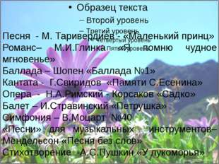 Песня - М. Таривердиев - «Маленький принц» Романс– М.И.Глинка «Я помню чудно