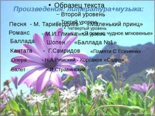 Произведения: литература+музыка: Песня - М. Таривердиев - «Маленький принц»