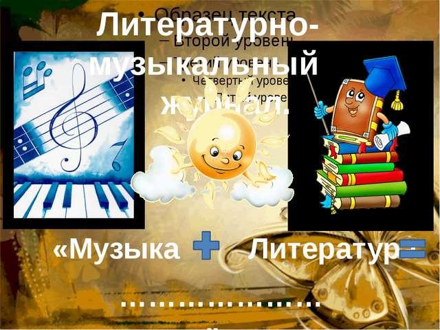 …………………………» «Музыка Литература Литературно-музыкальный журнал.