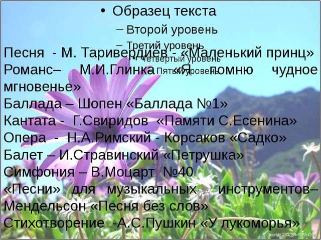 Песня - М. Таривердиев - «Маленький принц» Романс– М.И.Глинка «Я помню чудно...