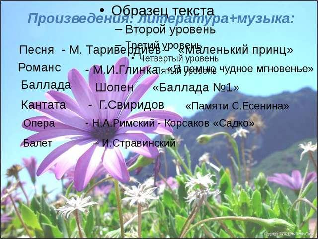 Произведения: литература+музыка: Песня - М. Таривердиев - «Маленький принц»...