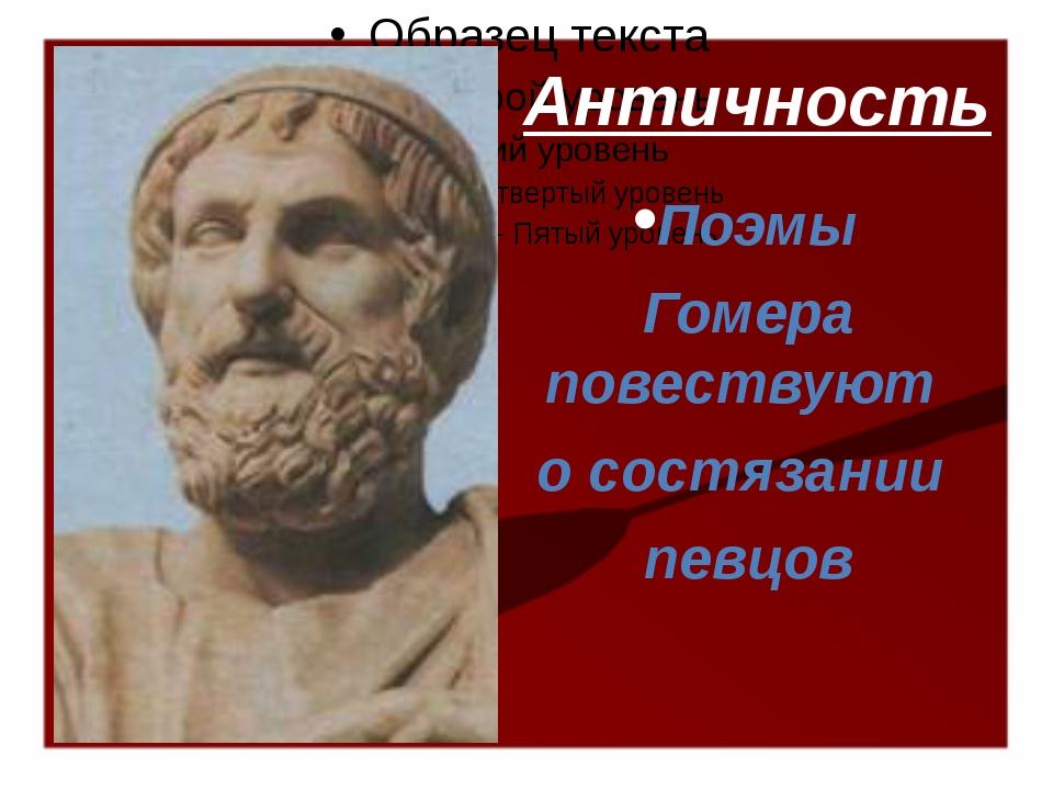 Античность Поэмы Гомера повествуют о состязании певцов
