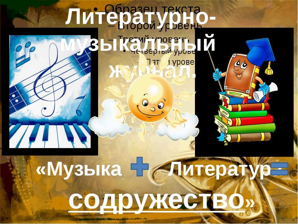 содружество» «Музыка Литература Литературно-музыкальный журнал.