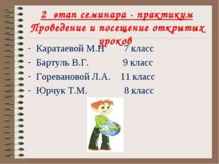2 этап семинара - практикум Проведение и посещение открытых уроков Каратаево