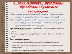 3 этап семинара - практикум Проведение обучающего практикума. 1. Анализ урок