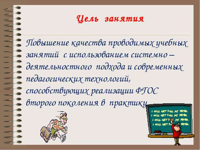 Цель занятия Повышение качества проводимых учебных занятий с использованием...