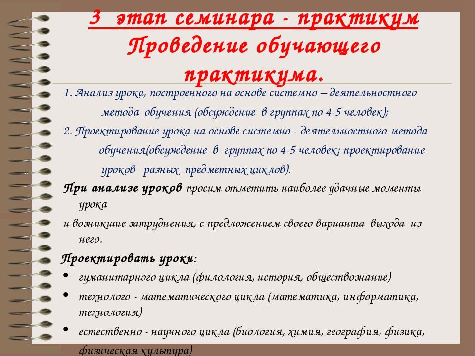 3 этап семинара - практикум Проведение обучающего практикума. 1. Анализ урок...