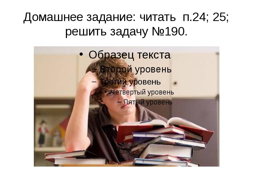 Домашнее задание: читать п.24; 25; решить задачу №190.