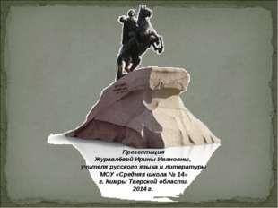 Презентация Журавлёвой Ирины Ивановны, учителя русского языка и литературы МО