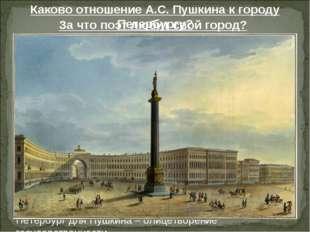 Каково отношение А.С. Пушкина к городу Петербургу? За что поэт любит свой гор